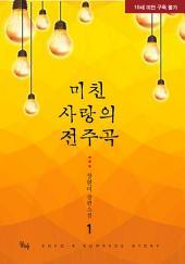 미친 사랑의 전주곡(무삭제판) 1/2