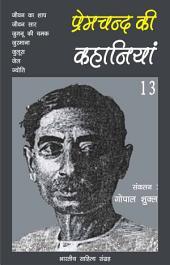 प्रेमचन्द की कहानियाँ - 13 (Hindi Sahitya): Premchand Ki Kahaniya - 13 (Hindi Stories)