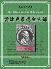 The Golden Sayings of Epictetus (愛比克泰德金言錄)
