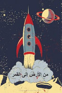 From the Earth to the Moon  Arabic Edition  PDF