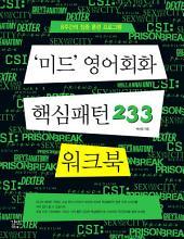 '미드' 영어회화 핵심패턴 233 워크북: 8주간의 집중 훈련 프로그램