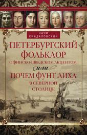 Петербургский фольклор с финско-шведским акцентом, или Почем фунт лиха в Северной столице