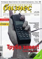 Бизнес-журнал, 2004/15: Нижегородская область