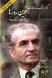 آخرین روزها - پایان سلطنت و درگذشت شاه: The Last Shah of Iran