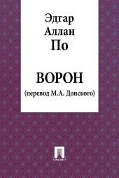 Ворон (перевод М.А. Донского)