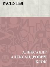 Распутья: (1903 — 1904) С.-Петербург - Bad Nauheim — С. Шахматов