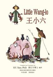 06 - Little Wang-lo (Simplified Chinese): 王小六(简体)