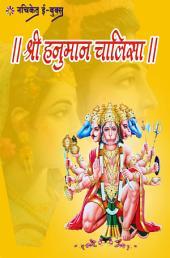 Hanuman Chalisa (Marathi) / Nachiket Prakashan: हनुमान चालिसा