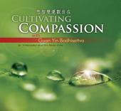 悲智雙運觀自在 Cultivating Compassion with Guan Yin Bodhisattva