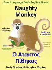 Naughty Monkey helps Mr. Carpenter - Ο Άτακτος Πίθηκος Βοηθά τον κ. Μαραγκό: Dual Language English Greek