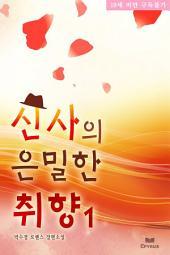 신사의 은밀한 취향(개정판) 1/2
