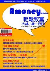 Amoney財經e周刊: 第143期