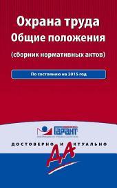 Охрана труда. Общие положения (сборник нормативных актов)