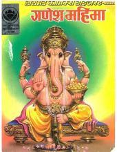 Ganesh Mahima Hindi