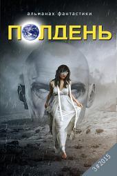 """""""Полдень"""" - Альманах фантастики. Выпуск 7. (3 / 2015)"""