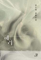 [세트]해리 (전2권/완결)