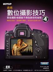 透視數位攝影技巧4|那些攝影老師捨不得告訴你的祕密 (電子書): 第 4 卷