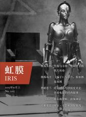 IRIS Nov.2013 Vol.1 (No.005): 第 5 期