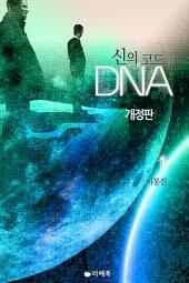 [무료] 신의 코드 DNA (개정판) 1