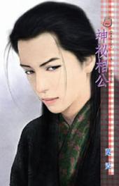 神祕相公: 禾馬文化甜蜜口袋系列042