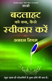Jeevan Ka Mahan Niyam: Badalahat Ko Sweekar Karo