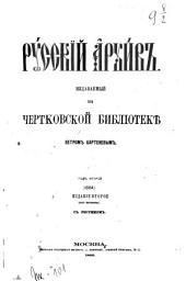 Русский архив: Том 2