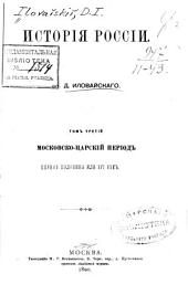 История России: Московско-царский период : первая половина или ХВИ век