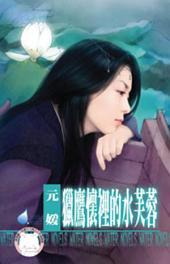 獵鷹懷裡的水芙蓉~冤家鬥冤家之五: 禾馬文化水叮噹系列205