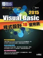 Visual Basic 2015程式設計18堂特訓