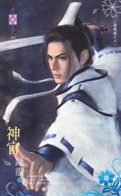 神官~閱魂錄之六: 禾馬文化珍愛晶鑽系列164