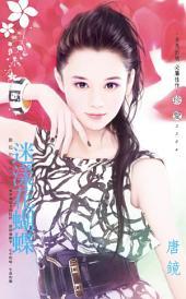 迷漾花蝴蝶~難追的遊戲之二《限》: 禾馬文化珍愛系列511