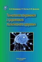Технологии сохранения и укрепления психического здоровья