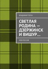 Светлая Родина – Дзержинск и Вишур... Моя Россия