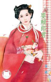 耍賴郎君~七星君傳奇之三《限》: 禾馬文化甜蜜口袋系列557
