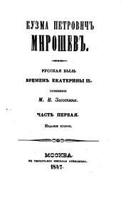Кузьма Петрович Мироснев: русская быль времен Екатерины II
