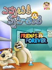 Kids Moral Stories- PARI For Kids: Telugu kids story Friends Forever