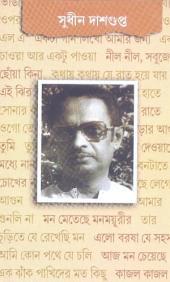 Sudhin Dasgupta(Bengali)