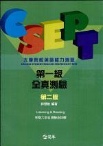 CSEPT:大學英語能力測驗第一級全真測驗,第二版(附一片CD)