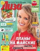 Журнал «Лиза»: Выпуски 17-2015