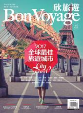 欣旅遊 Bon Voyage 2016/12月 NO.52: 2017全球最佳旅遊城市