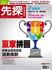 先探投資週刊1799期: Wealth Invest Weekly No.1799