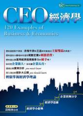 CEO經濟學:120 Examples of Business & Economics: Best WS 003