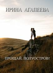 Прощай полуостров.: Марат. Книга первая.