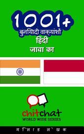 1001+ बुनियादी वाक्यांशों हिंदी - जावा का