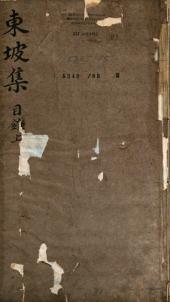 東坡全集: 八四卷, 第 1-12 卷