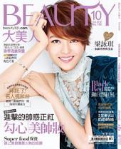 BEAUTY大美人NO.158 (2016年10月號)
