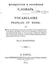 RFrantsuzskoĭ i rossìĭskoĭ slovar'. Vocabulaire français et russe, ou Recueil des mots français et russes qui se rencontrent le plus fréquemment dans la conversation [&c.].