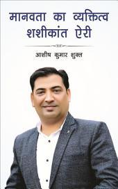 Manavata Ka Vyaktitw Shashi Kant Aeri