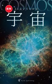 25文字でわかる宇宙: そもそも、宇宙はどのように生まれたのか