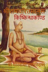 किष्किन्धाकाण्ड - Kishkindhakand: श्रीरामचरितमानस - Ramcharitramanas
